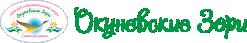 Окуневские Зори | Советский район ХМАО-Югра Логотип