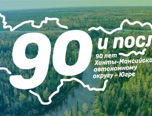 Конкурс к 90-летнию ХМАО-Югры